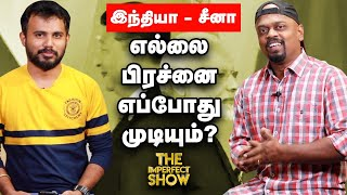 EIA தற்போதைய நிலை என்ன? | The Imperfect Show 13/09/2020