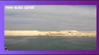 أرشيف قناة السويس الجديدة : 26فبراير2015 نقل رمال القناة الجديدة لتقوية جسور القناة الحالية