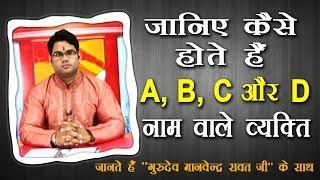 A, B, C व D नाम अक्षर के लोग आपके लिए कितने लाभकारी हैं