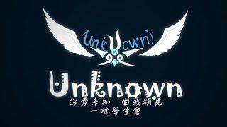 Publication Date: 2017-12-15 | Video Title: 上水官立中學 2015-2016 學生會Unknown宣傳視