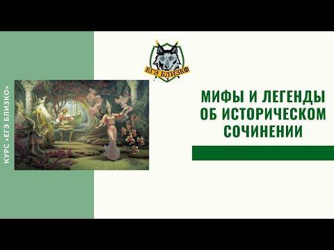 Мифы и легенды об историческом сочинении