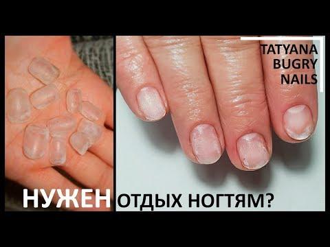 Нужно ли отдыхать ногтям от гель лака