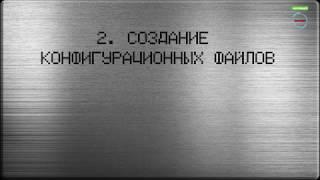 """Видеоурок 06  - Wirenboard """"Подключение контроллеров к OpenVPN серверу"""""""