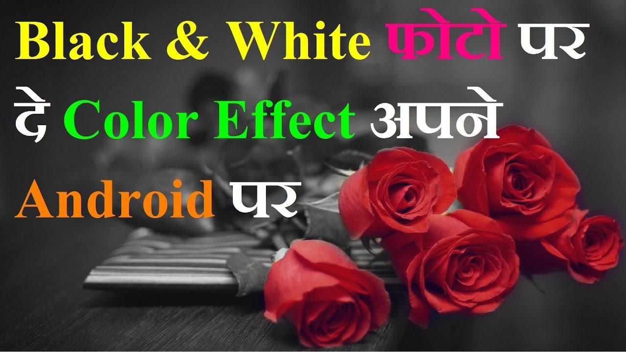 Color Splash Effect