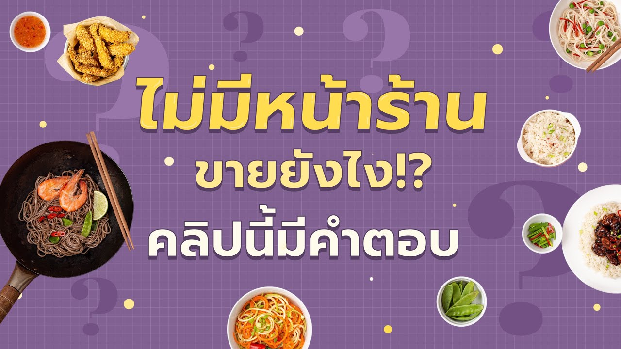 How to ขาย Delivery แบบไม่มีหน้าร้าน | DELIVERY GURU EP. 5