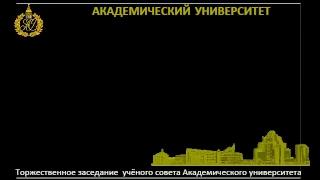 видео Ученого совета Университета