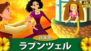 ラプンツェル | Rapunzel in Japanese | 昔話 | おとぎ話 | 子供 寝る| ...