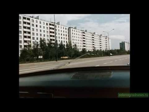 Зеленоград в художественных фильмах