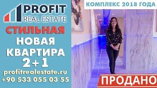 Стильная новая квартира 2+1 || Недвижимость в Турции