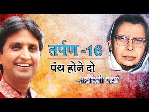 Tarpan 16  तर्पण १६ | Panth Hone Do Aparichit | Mahadevi Verma