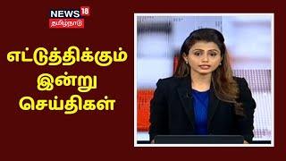எட்டுத்திக்கும் இன்று செய்திகள் | Top Bullet-In News | News 18 Tamil Nadu | 26.05.2020