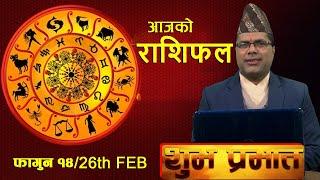 SHUBHA PRABHAT | आज फागुन १४ गतेको राशिफल, मंगल वचन र प्रवचन | BM HD TV