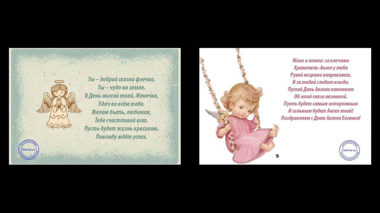 День ангела у евгении открытки, марта открытка