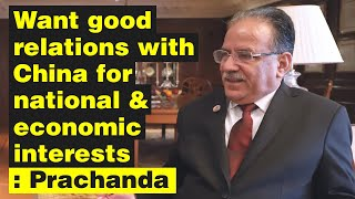 Want good relations with China for national & economic interests : Prachanda, former Nepal PM