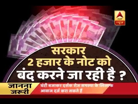 Ghanti Bajao: Is Modi Government Planning To Do Away With Rs 2000 Note? | ABP News