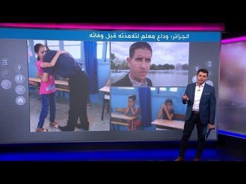 فيديو مؤثر لمدرس جزائري يودع تلاميذه الصغار قبل وفاته بالسرطان  - 18:00-2019 / 12 / 3