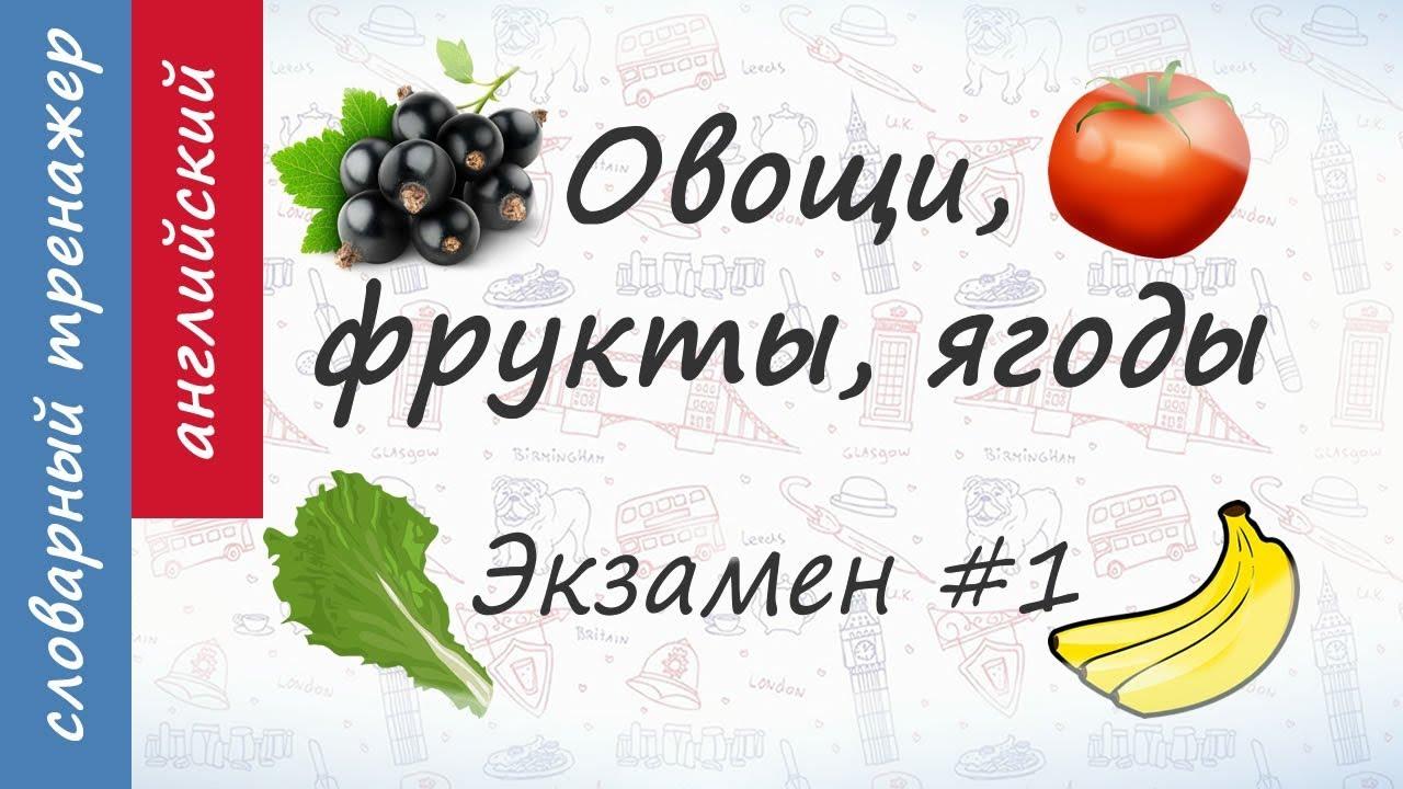 Овощи, фрукты, ягоды на английском. Экзамен #1. - YouTube