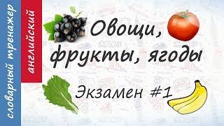 Овощи, фрукты, ягоды на английском. Экзамен #1.