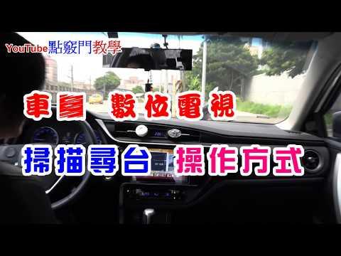車用數位電視頻道減少.隱藏功能教學