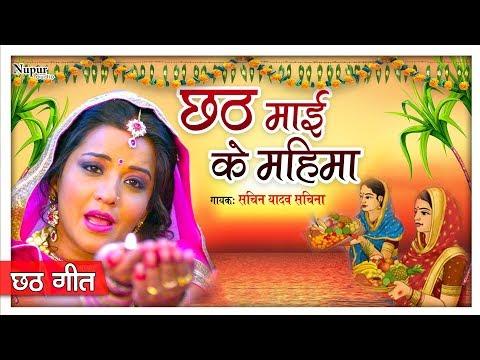 2018 Chhath Puja Special Dj Song   Chhath Mai Ke Mahima   Sachin Yadav Sachina   Nav Bhojpuri