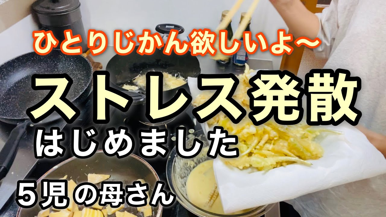 【一人時間】母のストレス発散法 / 今日の沖縄料理 / 好きなことに没頭しよう