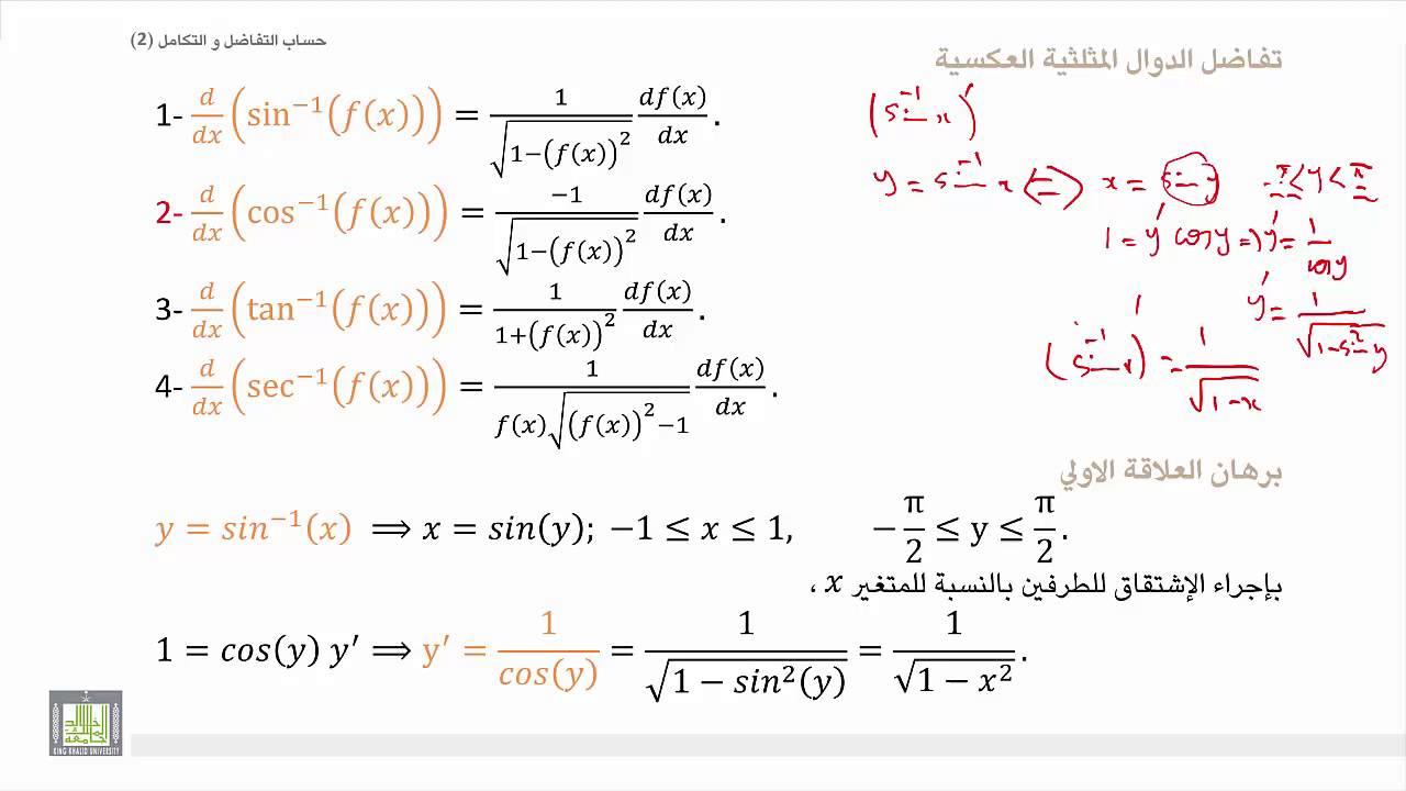 كتاب حساب التفاضل والتكامل