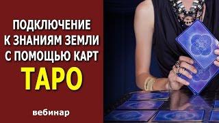 Подключение к знаниям Земли через карты Таро (Таро Уэйта, Таро Манара, Таро Гномов, Таро Парацельса)