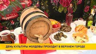 День Молдовы в Минске