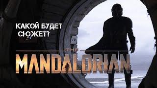 Мандалорец: Звездные Войны. [Разбор возможного сюжета сериала]  The Mandalorian.