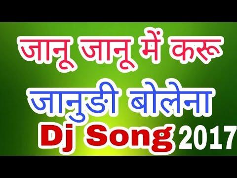 New marwadi song janu janu me karu dj song dj song 2017
