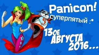 Panicon!-5: ретроспектива от НТО Красный Цвет