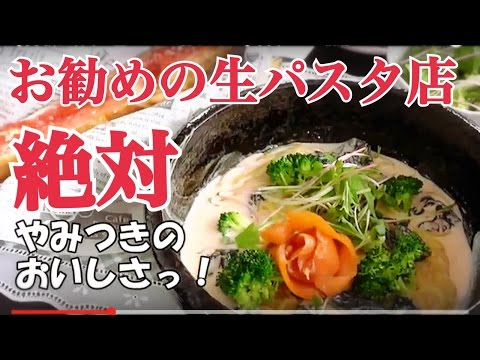 奈良県五條市キッタラ生パスタ衝撃の美味しさ結婚カウンセラーおすすめ