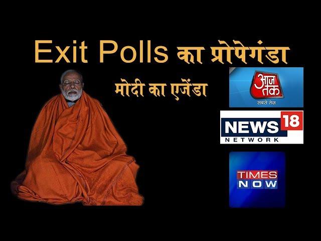 Exit Polls के नाम पर Modi और MEDIA का बड़ा खेल, EVM धांधली हुई Expose