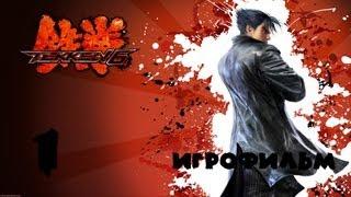 Tekken 6 Игрофильм серия 1