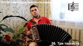 ТОП-10 Самых легких песен для игры на гармони. Часть 1