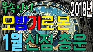 2018년 운세 신년 1월 운세 띠별 무속인 오색깃발(오방기)로 보는 영점