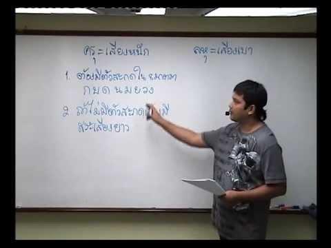 ตัวอย่างการสอน : หลักภาษาไทย เรื่อง คำครุ - คำลหุ