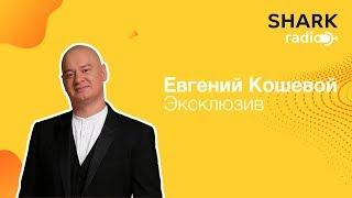 Евгений Кошевой об Одессе Зеленском 95 Квартале новой программе Лиге смеха