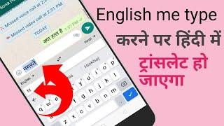 English to Hindi translation mobile keyboard || translate keyboard screenshot 5