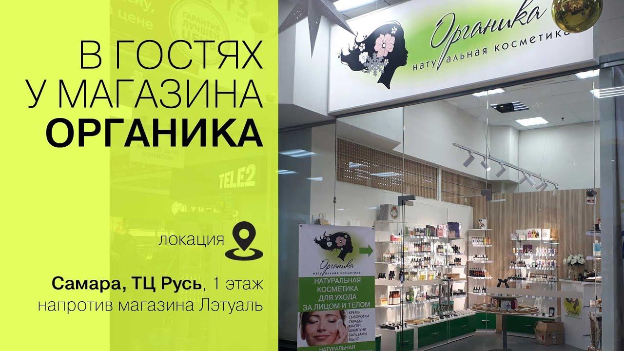 Смотри Магазин Самара