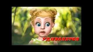 Развивающий мультфильм для малышей. Эмоции и мимика!