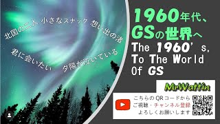 Vol.3 1960年代、GSの世界へ2.wmv The 1960s, to the world of GS