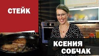 CМАК. В гостях Ксения Собчак. Готовим стейк и разговариваем о музыке