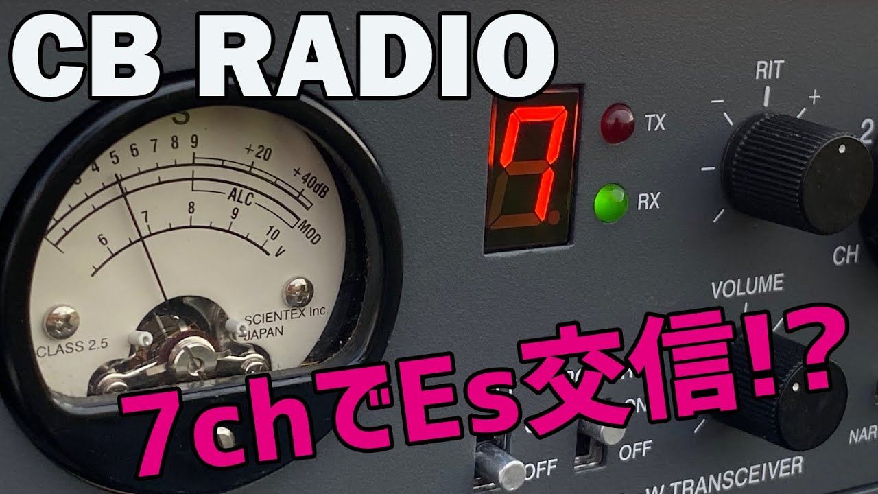Eスポ爆発!ローカル局並みのEsQSOあのノイズバリバリ7CHでも交信できちゃったCB無線運用動画 SCIENTEX SR-01 27MHz 500mW CB RADIO