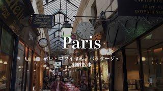 【パリ1、2区、19世紀の輝きと現在「パレ・ロワイヤルとパッサージュ」】裏道散歩 !パリ在住フランス政府公認ガイド中村じゅんじと歩くパリ散歩