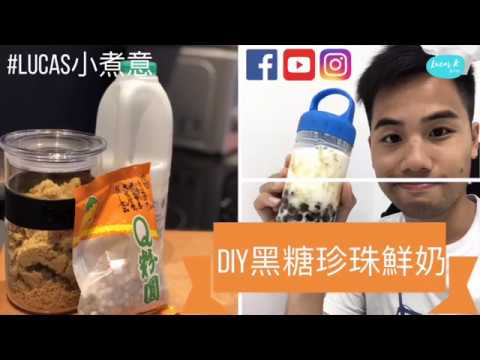 Lucas小煮意: DIY黑糖珍珠鮮奶!