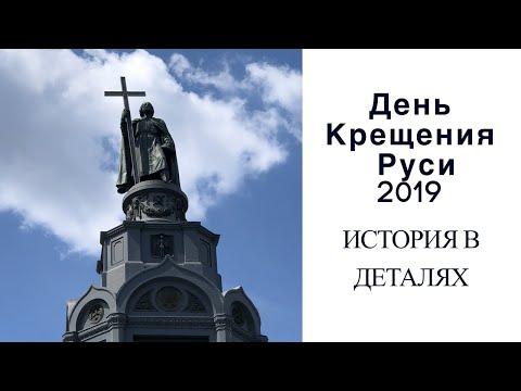 День Крещения Руси 2019: история праздника в деталях