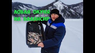 Зимняя рыбалка 2020 Ловля окуня на балансир