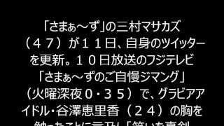 ニュース、エンタメ、面白ネタ 「さまぁ~ず」の三村マサカズ(47)が...