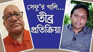 সেফাতুল্লাহ সেফু'র গালির পরও কেন ইতিবাচক চিন্তা ? Sefatullah Sefu | Amirul Momenin Manik